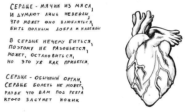 Поэзия для циников:)