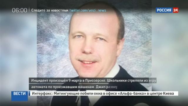 Новости на Россия 24 • Приозерский воспитатель задержан полицией