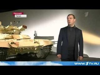 ТЕРМИНАТОР - 2 БМПТ !!! RAE 2013 презентация !!!
