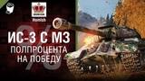ИС-3 с МЗ - Полпроцента на Победу - от Homish и Pshevoin [WoT]