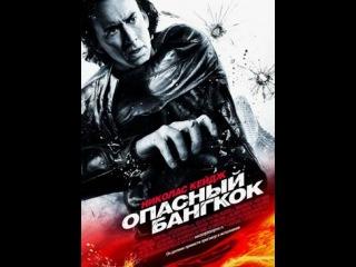 Опасный Бангкок - 2008 - экшен - фильм Оксид Пан, Дэнни Пан