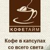 Кофе в капсулах- КОФЕТАЙМ