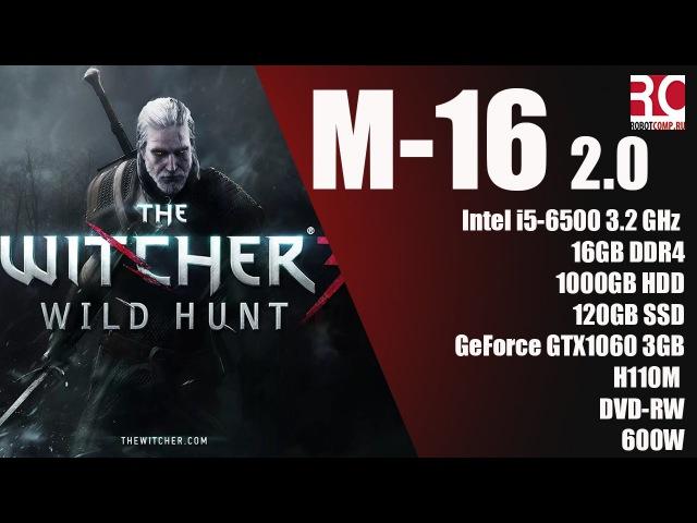 Тест компьютера М-16 2.0 в игре Ведьмак 3: Дикая охота (Witcher 3: Wild Hunt)