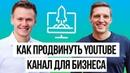 КАК РАСКРУТИТЬ КАНАЛ НА YOUTUBE и Набрать Подписчиков Youtube для бизнеса