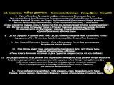 Е.П. Блаватская_ТАЙНАЯ ДОКТРИНА_Космогенезис_Станцы Дзиан_Станца I, II, III, IV, V (АУДИО)