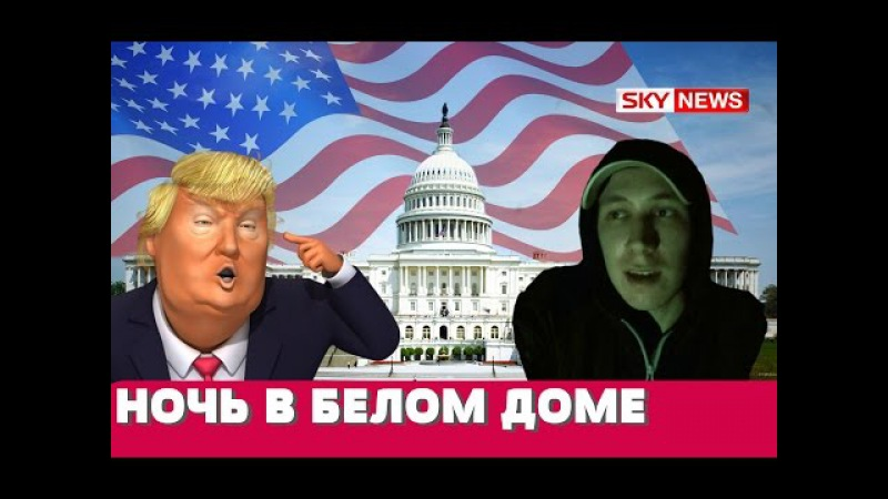 24 ЧАСА CHALLENGE | НОЧЬ В БЕЛОМ ДОМЕ | night in the white house