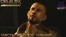 Deus Ex Human Revolution Director's Cut Прохождение часть 21 Босс Намир