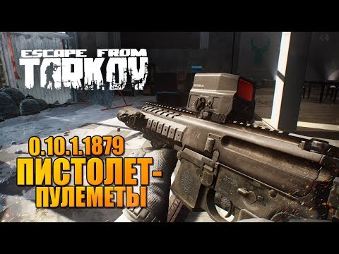 Вылазка в Тарков 0.10.1.1879 🔥 рейды с пистолет-пулеметами после патча!