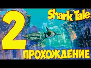 Прохождение Shark Tale - Возвращаем сумку! #2