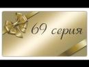 Tierra de Reyes capitulo 69
