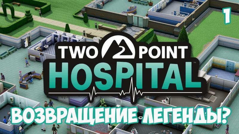 ВОЗВРАЩЕНИЕ ЛЕГЕНДЫ THEME HOSPITAL ⏺ 1 Летсплей прохождение Two Point Hospital