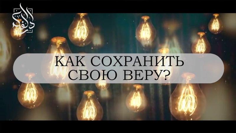 Как сохранить свою веру?   Ахмад Абу Яхья аль-Ханафи   www.darulfikr.ru