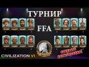 🔴 Открыта регистрация на турнир FFA в Sid Meier's Civilization 6 VI