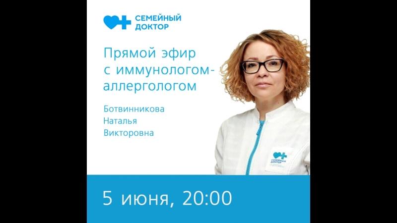 Прямой эфир с иммунологом аллергологом Натальей Ботвинниковой