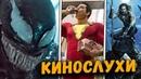 Новые кадры «ВЕНОМ», «АКВАМЕН», «ШАЗАМ», вселенная злодеев Марвел и расширенная версия ДЭДПУЛ 2
