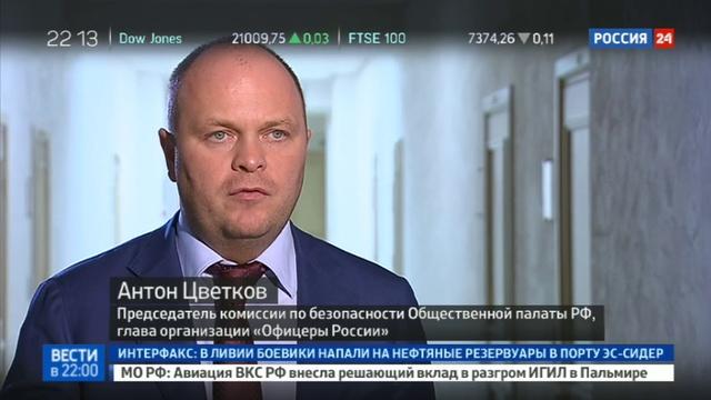 Новости на Россия 24 • Открой на ночь газ, а с утра проснешься феей смс-рассылка во Владимире