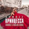 Kamazz - Принцесса (Ramirez &amp Rakurs Remix)