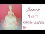 Детский торт (Кукла-барби). Как Украсить Платье. Doll Dress Cake