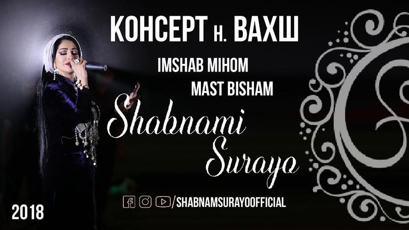 Шабнами Сурайе Имшаб мехом маст бишам 2018 / Shabnami Surayo Imshab mehom mast bisham 2018
