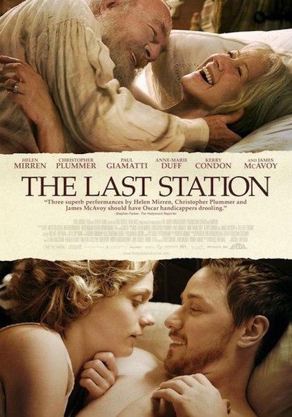 Последнее воскресение (2009)