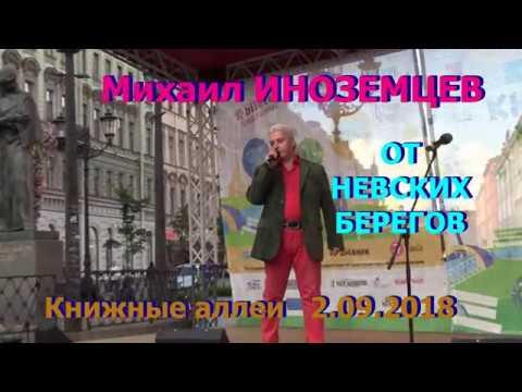 Михаил ИНОЗЕМЦЕВ От невских берегов 2 09 18 книжн аллеи