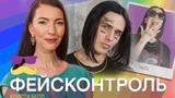 Фейсконтроль FACE Криста Белл судит их по внешности