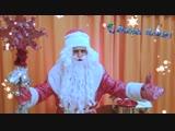 Поздравление Деда Мороза из группы Мишель