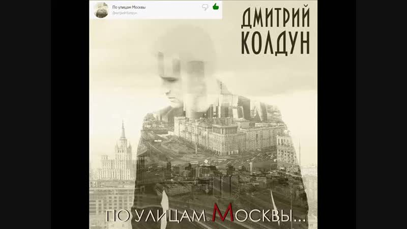 По УЛИЦАМ МОСКВЫ. Dima Koldun