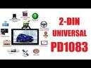 Обзор универсального ГУ 2-DIN PD1083