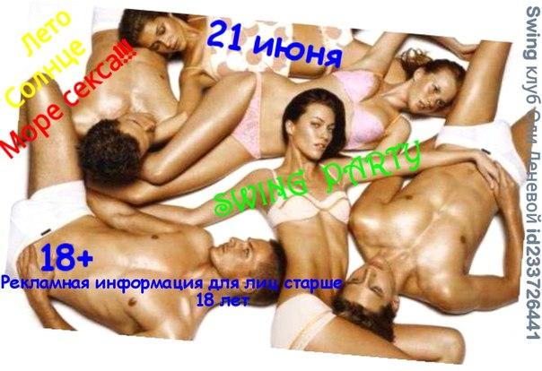 бесплатные знакомства дпя секса