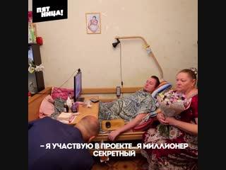 Миллионер подарил миллион рублей матери с сыном-инвалидом