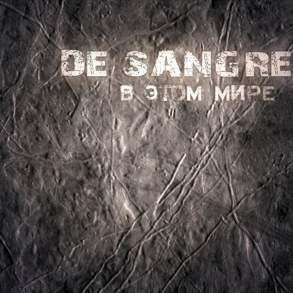 Новый альбом DE SANGRE – В этом мире (2013)