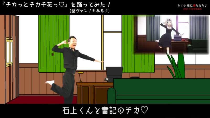 元学年委員長 男 が、ノリと勢いで『チカっとチカ千花っ♡』を踊ってみた。 sm34654258