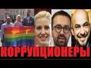 Разоблачение ЕВРО АНАНИСТОВ Лещенко Залищук и Найема
