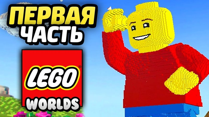 LEGO Worlds Прохождение Часть 1 ПИРАТСКИЙ МИР