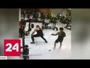 Стероиды или психика За что бодибилдер избил фитнес инструктора Россия 24