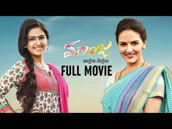 Maanja Telugu Full Movie   Avika Gor   Esha Deol   Full Length Telugu Movies   Superhit Telugu Movie