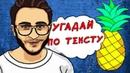 УГАДАЙ ПЕСНЮ ПО ТЕКСТУ 2 ВЫБЕРИ ИЗ 2 ВАРИАНТОВ