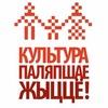 Будзьма Беларусамі!