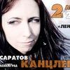 2 апреля - концерт Канцлера Ги в Саратове