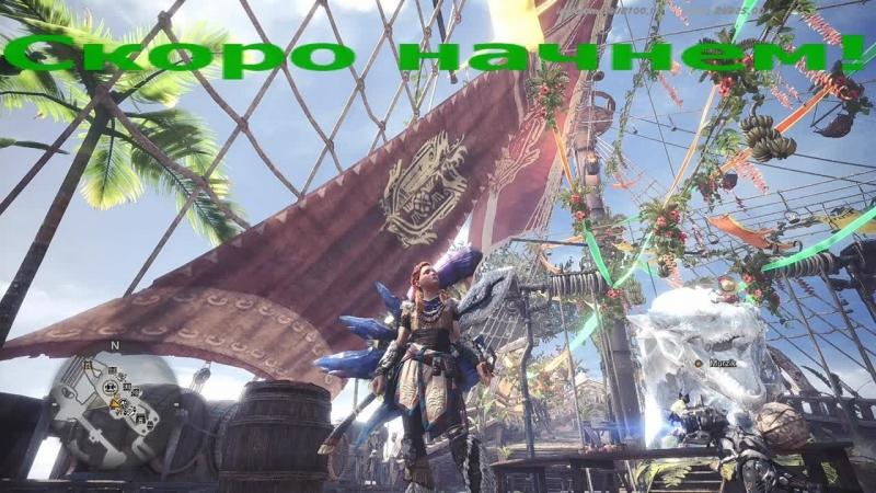 Monster Hunter World RU PS4pro Охота на крупную дичь