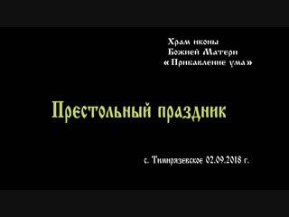 Престольный праздник в с Тимирязевское 2018