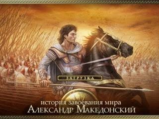 Александр Македонский история завоевания мира часть третья