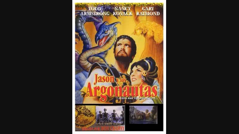 Ясон и аргонавты 1963 ( Jason and the Argonauts ) реж.