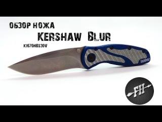 Обзор ножа Kershaw Blur K1670NBS30V сталь СPM-S30V