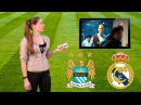 СПОРТБЛОХ #2 - Манчестер Сити vs. Реал. Новая форма олимпийцев. Победа Ювентуса. Усэйн Болт уходит!