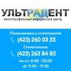 """""""УЛЬТРАДЕНТ"""" Многопрофильный Медицинский центр"""