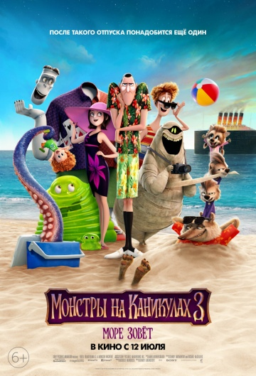 Монстры на каникулах 3: Море зовет (Hotel Transylvania 3: Summer Vacation) 2018 смотреть онлайн