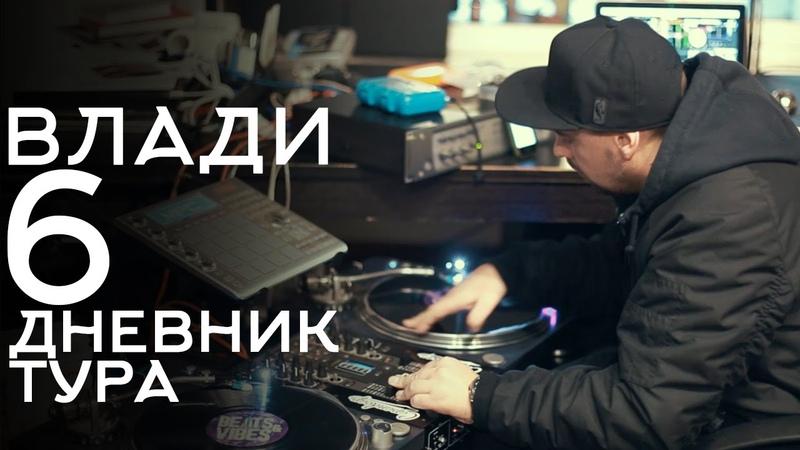 Macj.ru | Дневник тура Влади, 6 - Fresh Vlad