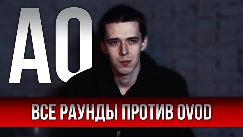 ВСЕ РАУНДЫ АО ПРОТИВ OVODA